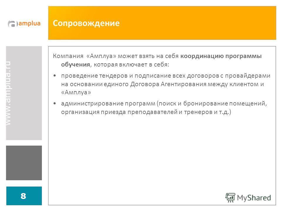 www.amplua.ru 8 Сопровождение Компания «Амплуа» может взять на себя координацию программы обучения, которая включает в себя: проведение тендеров и подписание всех договоров с провайдерами на основании единого Договора Агентирования между клиентом и «