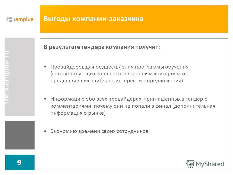 www.amplua.ru 9 Выгоды компании-заказчика В результате тендера компания получит: Провайдеров для осуществления программы обучения (соответствующих заранее оговоренным критериям и представивших наиболее интересные предложения) Информацию обо всех пров