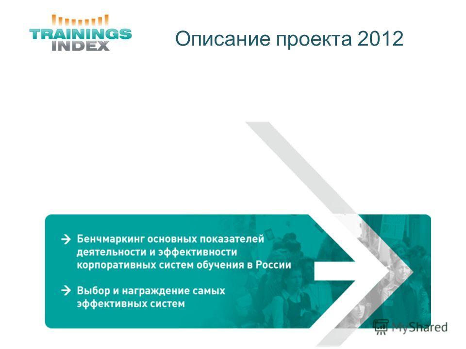 Описание проекта 2012
