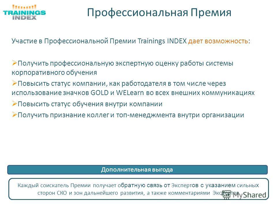 Профессиональная Премия Участие в Профессиональной Премии Trainings INDEX дает возможность: Получить профессиональную экспертную оценку работы системы корпоративного обучения Повысить статус компании, как работодателя в том числе через использование