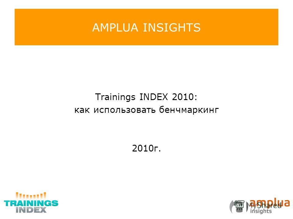 AMPLUA INSIGHTS Trainings INDEX 2010: как использовать бенчмаркинг 2010г.