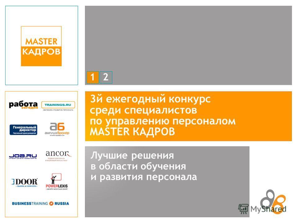 12 3й ежегодный конкурс среди специалистов по управлению персоналом MASTER КАДРОВ Лучшие решения в области обучения и развития персонала