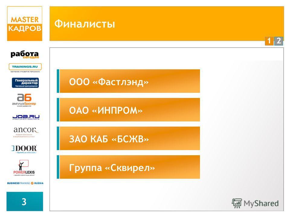 12 3 Финалисты ООО «Фастлэнд»ОАО «ИНПРОМ»ЗАО КАБ «БСЖВ»Группа «Сквирел»