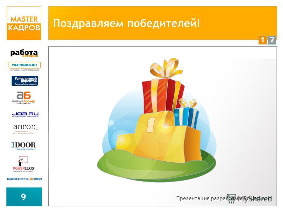 12 9 Поздравляем победителей! Презентация разработана PowerLexisPowerLexis