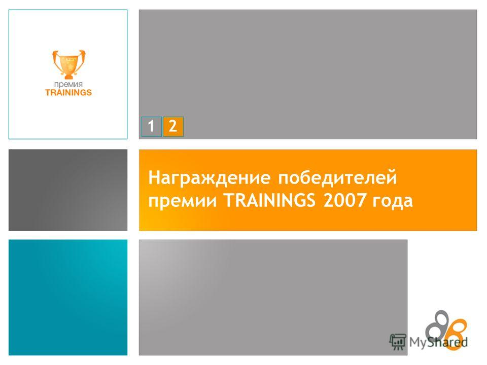 12 Награждение победителей премии TRAININGS 2007 года
