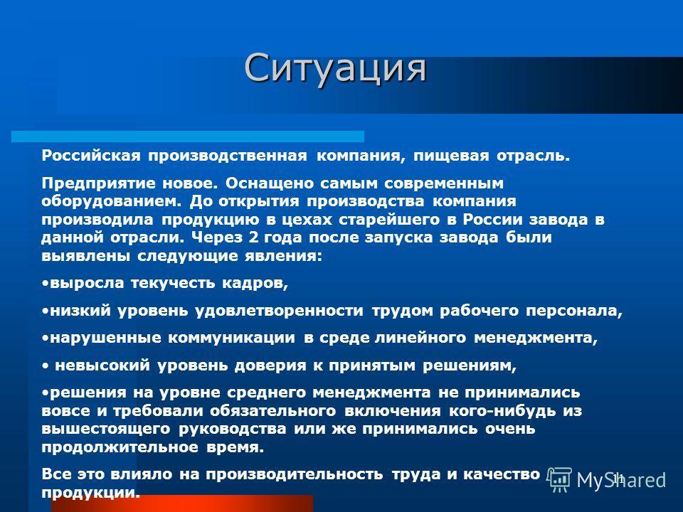 11 Ситуация Российская производственная компания, пищевая отрасль. Предприятие новое. Оснащено самым современным оборудованием. До открытия производства компания производила продукцию в цехах старейшего в России завода в данной отрасли. Через 2 года