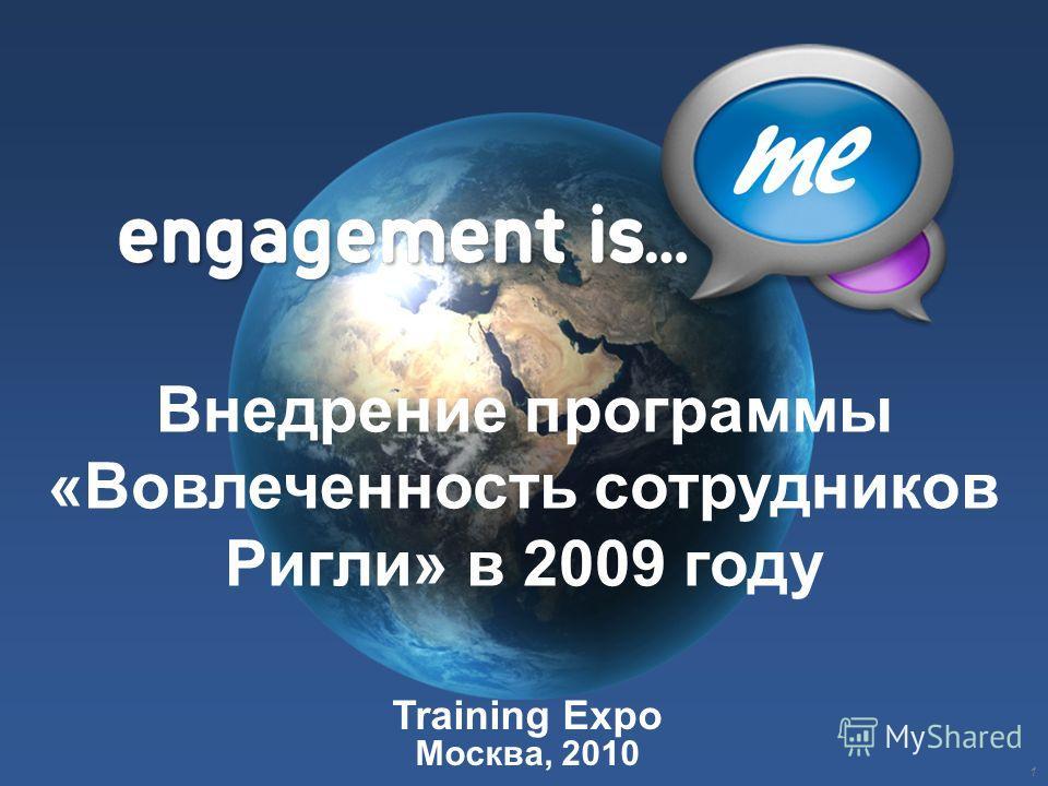 Внедрение программы «Вовлеченность сотрудников Ригли» в 2009 году 1 Training Expo Москва, 2010