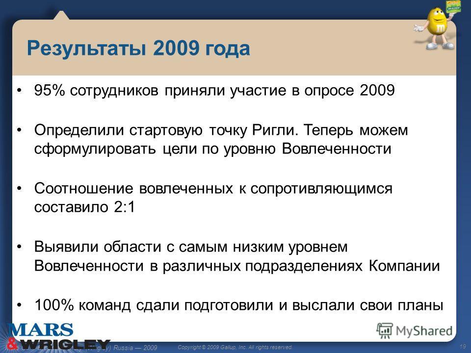 Mars Gum & Confectionery (Wrigley) Russia 2009 Результаты 2009 года 19 Copyright © 2009 Gallup, Inc. All rights reserved. 95% сотрудников приняли участие в опросе 2009 Определили стартовую точку Ригли. Теперь можем сформулировать цели по уровню Вовле