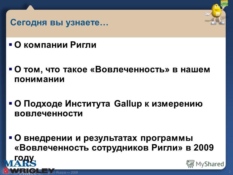 Mars Gum & Confectionery (Wrigley) Russia 2009 Сегодня вы узнаете… 2 О компании Ригли О том, что такое «Вовлеченность» в нашем понимании О Подходе Института Gallup к измерению вовлеченности О внедрении и результатах программы «Вовлеченность сотрудник