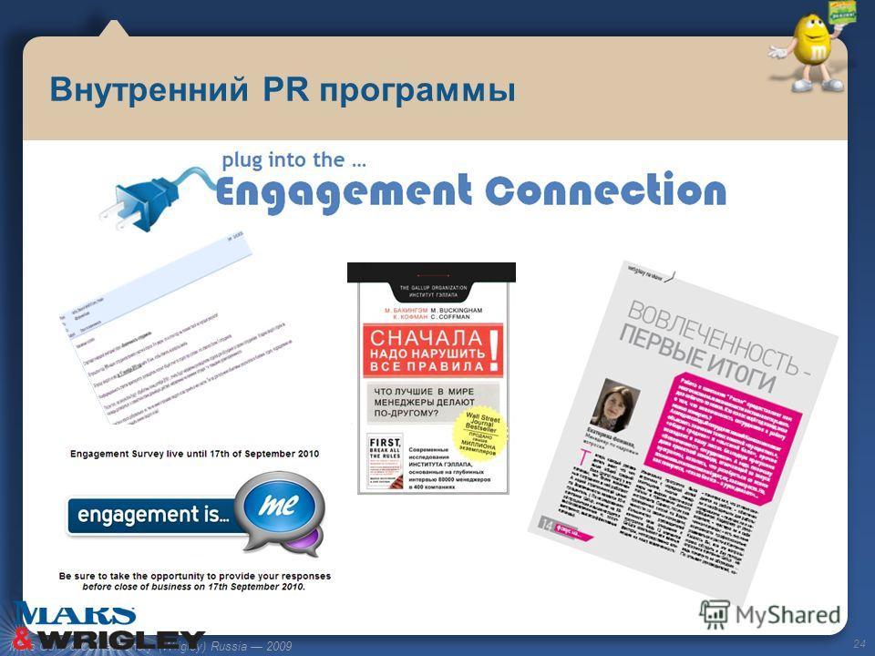 Mars Gum & Confectionery (Wrigley) Russia 2009 Внутренний PR программы 24