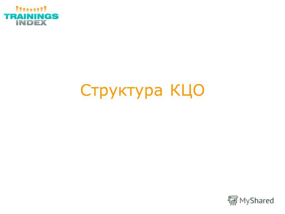 Структура КЦО