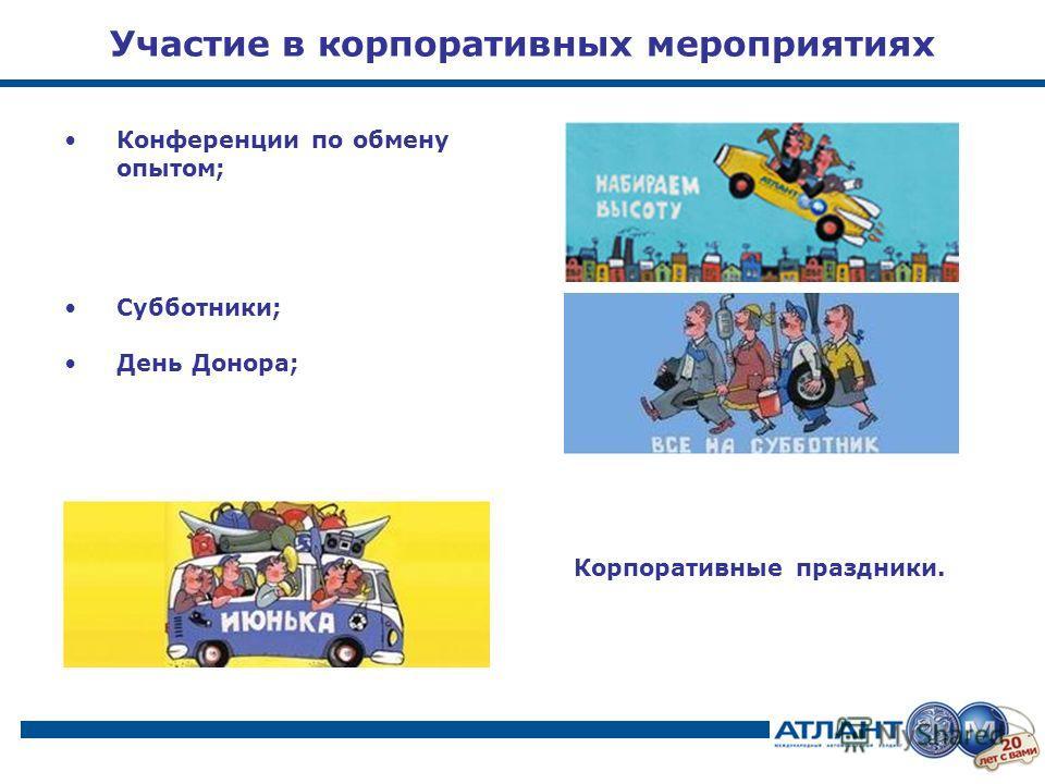 11 Участие в корпоративных мероприятиях Корпоративные праздники. Конференции по обмену опытом; Субботники; День Донора;
