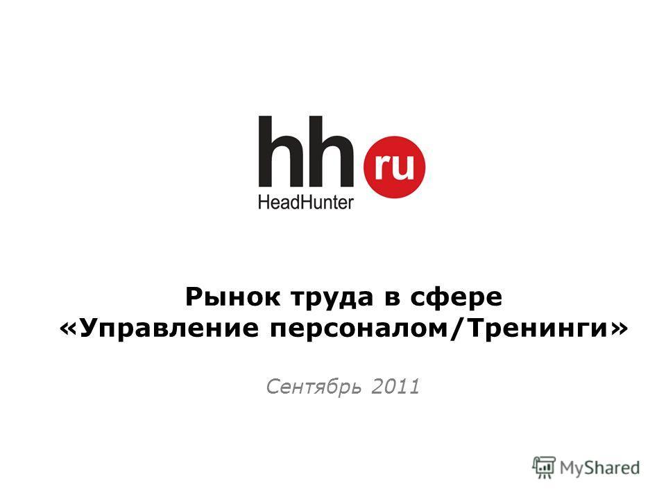 Рынок труда в сфере «Управление персоналом/Тренинги» Сентябрь 2011