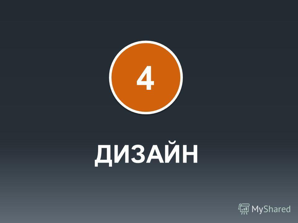 4 4 ДИЗАЙН