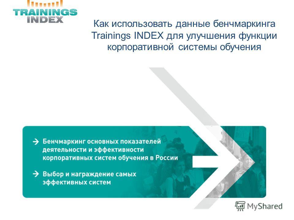 Как использовать данные бенчмаркинга Trainings INDEX для улучшения функции корпоративной системы обучения