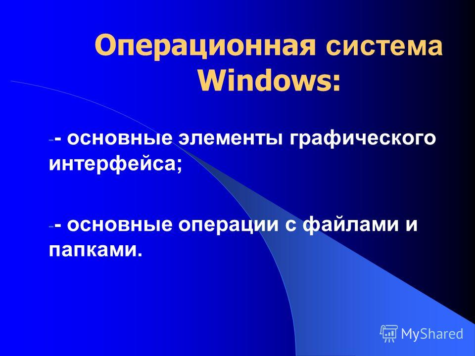 Операционная система Windows: - - основные элементы графического интерфейса; - - основные операции с файлами и папками.