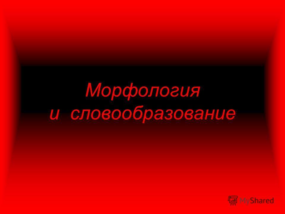 Морфология и словообразование