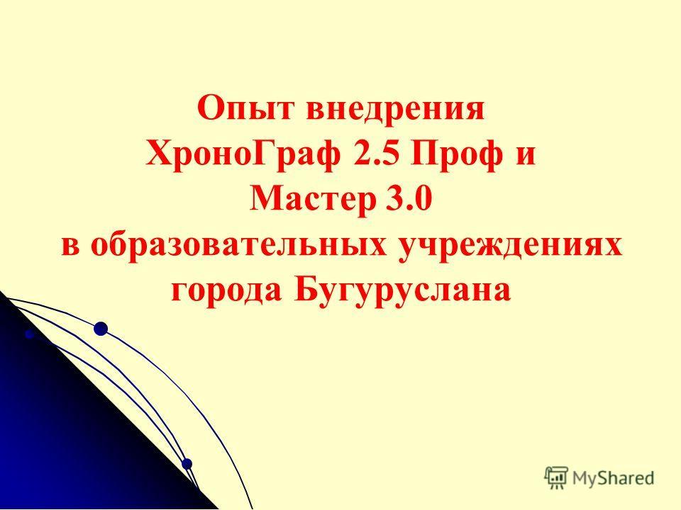 Опыт внедрения ХроноГраф 2.5 Проф и Мастер 3.0 в образовательных учреждениях города Бугуруслана