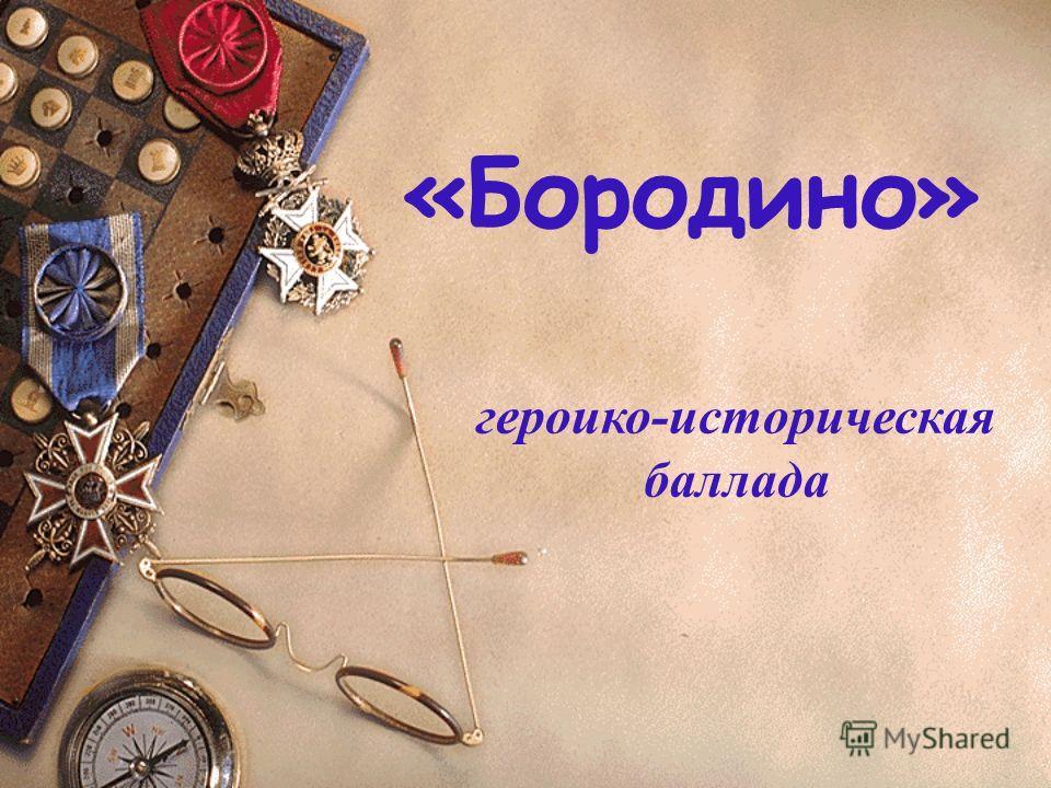 «Бородино» героико-историческая баллада