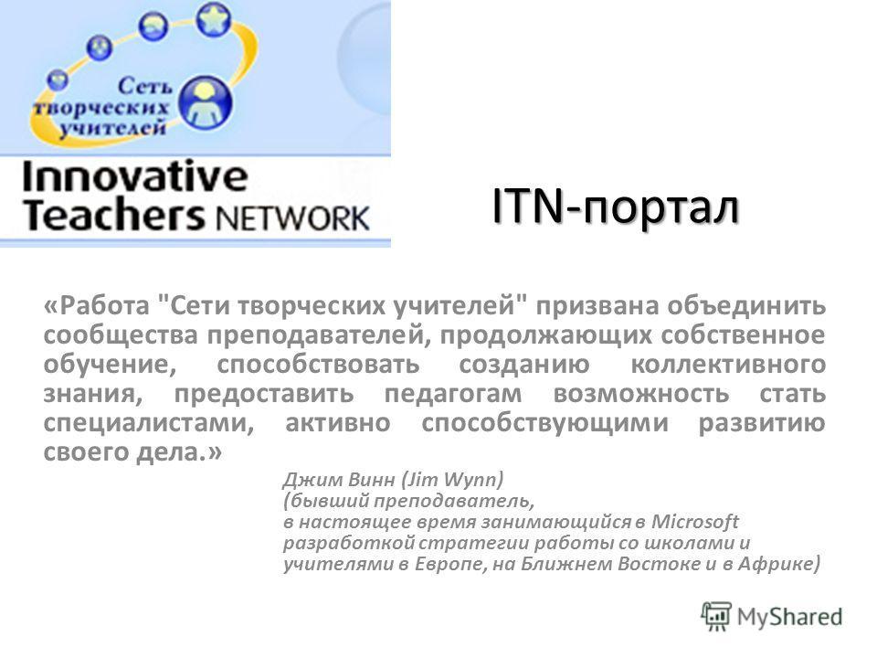 ITN-портал Джим Винн (Jim Wynn) (бывший преподаватель, в настоящее время занимающийся в Microsoft разработкой стратегии работы со школами и учителями в Европе, на Ближнем Востоке и в Африке) «Работа