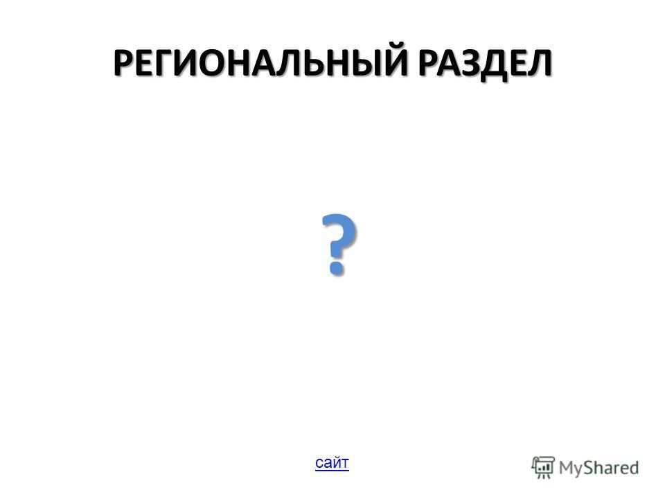 РЕГИОНАЛЬНЫЙ РАЗДЕЛ ? сайт