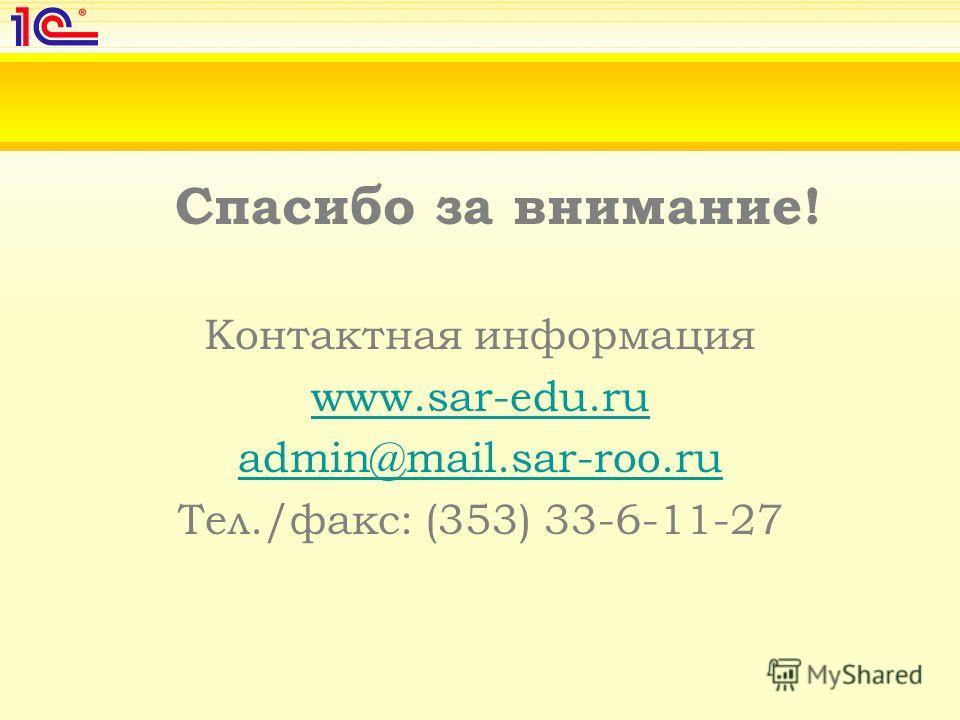 Спасибо за внимание! Контактная информация www.sar-edu.ru admin@mail.sar-roo.ru Тел./факс: (353) 33-6-11-27