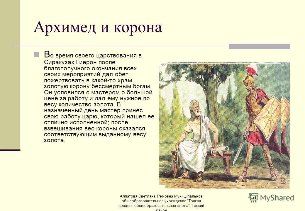 Алпатова Светлана Ремовна Муниципальное общеобразовательное учреждение