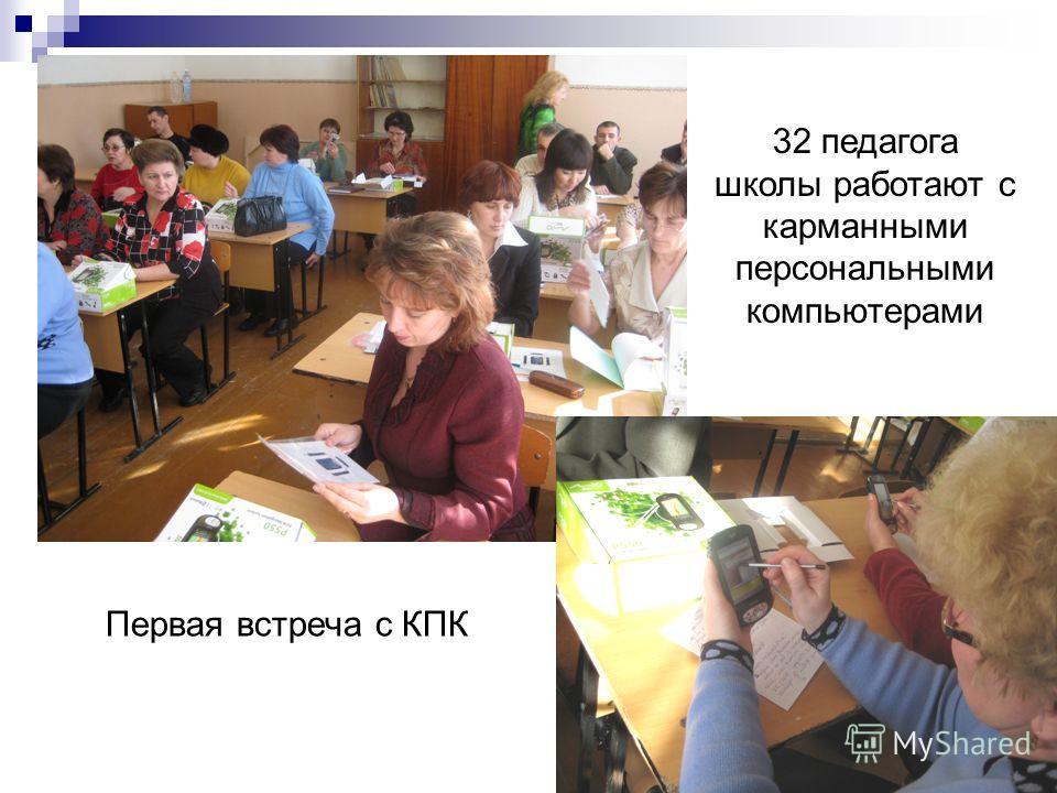 32 педагога школы работают с карманными персональными компьютерами Первая встреча с КПК
