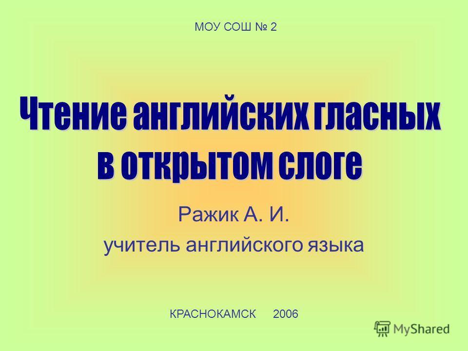 Ражик А. И. учитель английского языка МОУ СОШ 2 КРАСНОКАМСК 2006