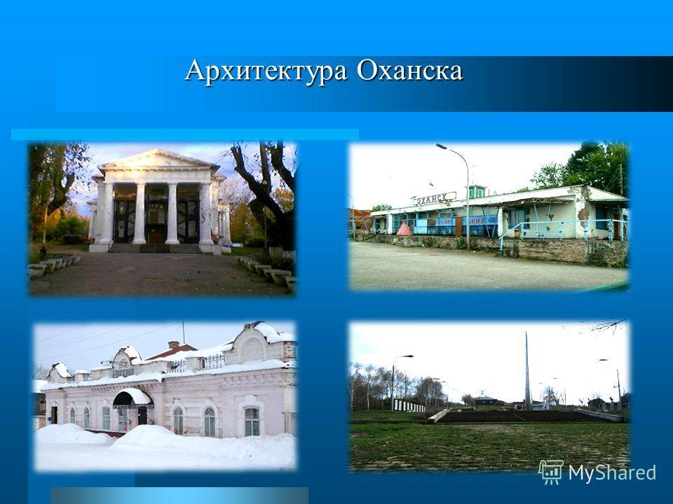 Архитектура Оханска