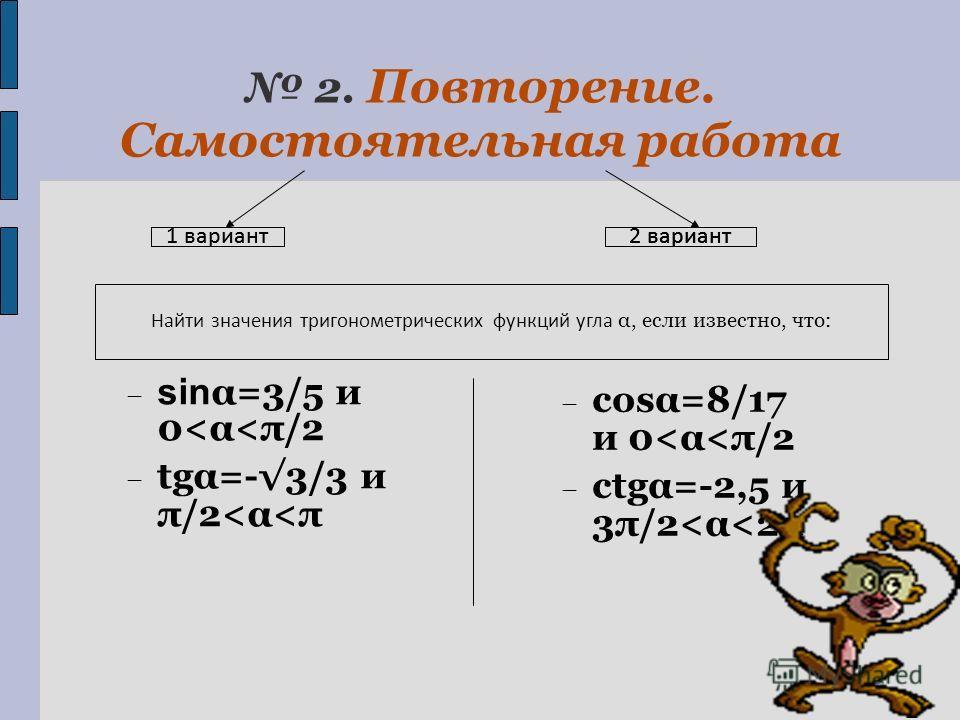 2. Повторение. Самостоятельная работа 1 вариант 2 вариант Найти значения тригонометрических функций угла α, если известно, что: sin α=3/5 и 0