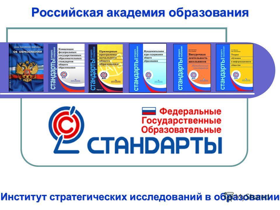 Российская академия образования Институт стратегических исследований в образовании