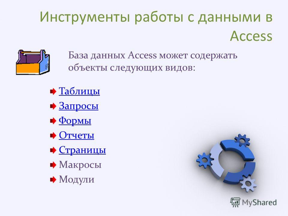 Учебник по работе в access скачать