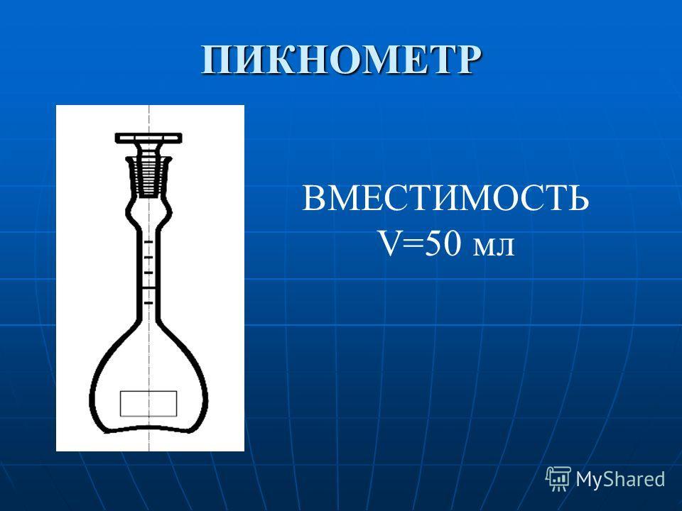 ПИКНОМЕТР ВМЕСТИМОСТЬ V=50 мл