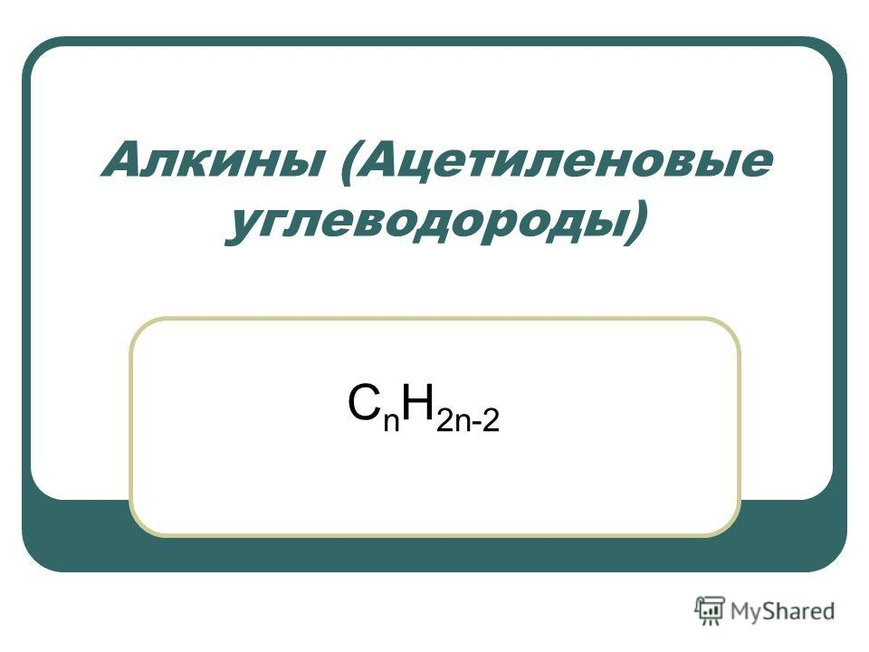 Алкины (Ацетиленовые углеводороды) C n H 2n-2