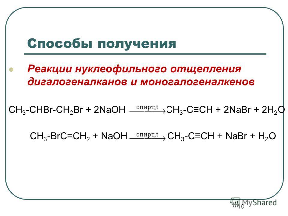 10 Способы получения Реакции нуклеофильного отщепления дигалогеналканов и моногалогеналкенов CH 3 -CHBr-CH 2 Br + 2NaOH CH 3 -CCH + 2NaBr + 2H 2 O CH 3 -BrC=CH 2 + NaOH CH 3 -CCH + NaBr + H 2 O