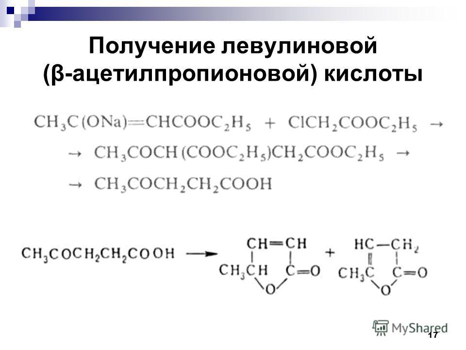 Получение левулиновой (β-ацетилпропионовой) кислоты 17