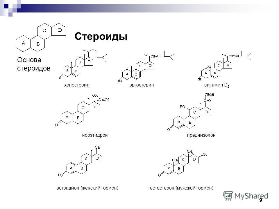 Стероиды Основа стероидов холестерин эргостерин витамин D 2 норэтидрон преднизолон эстрадиол (женский гормон) тестостерон (мужской гормон) 9