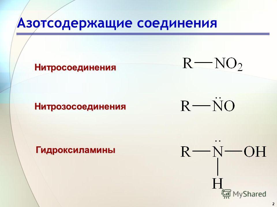2 Азотсодержащие соединения Нитросоединения Нитрозосоединения Гидроксиламины
