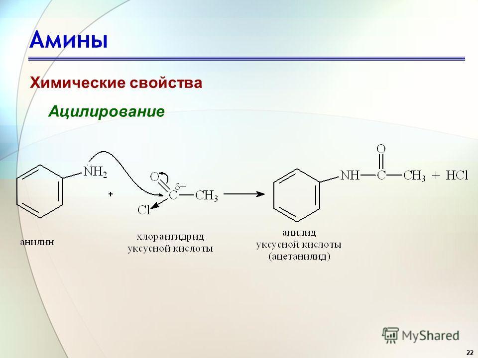22 Амины Химические свойства Ацилирование