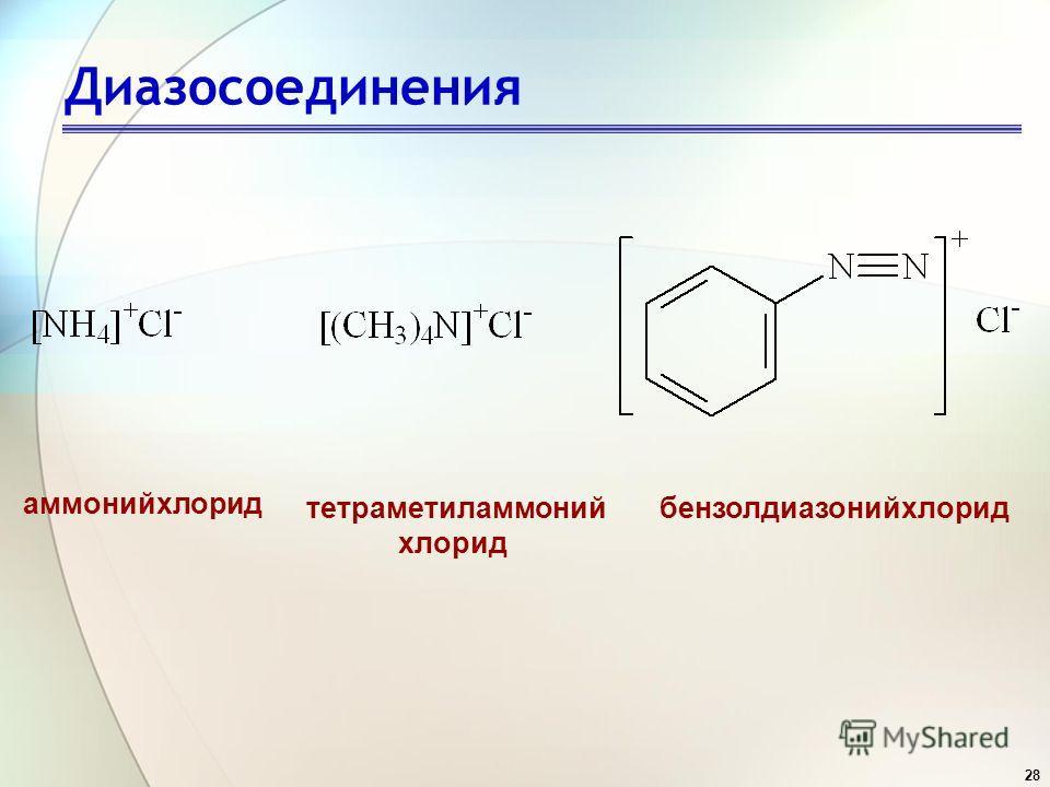 28 Диазосоединения аммонийхлорид тетраметиламмоний хлорид бензолдиазонийхлорид
