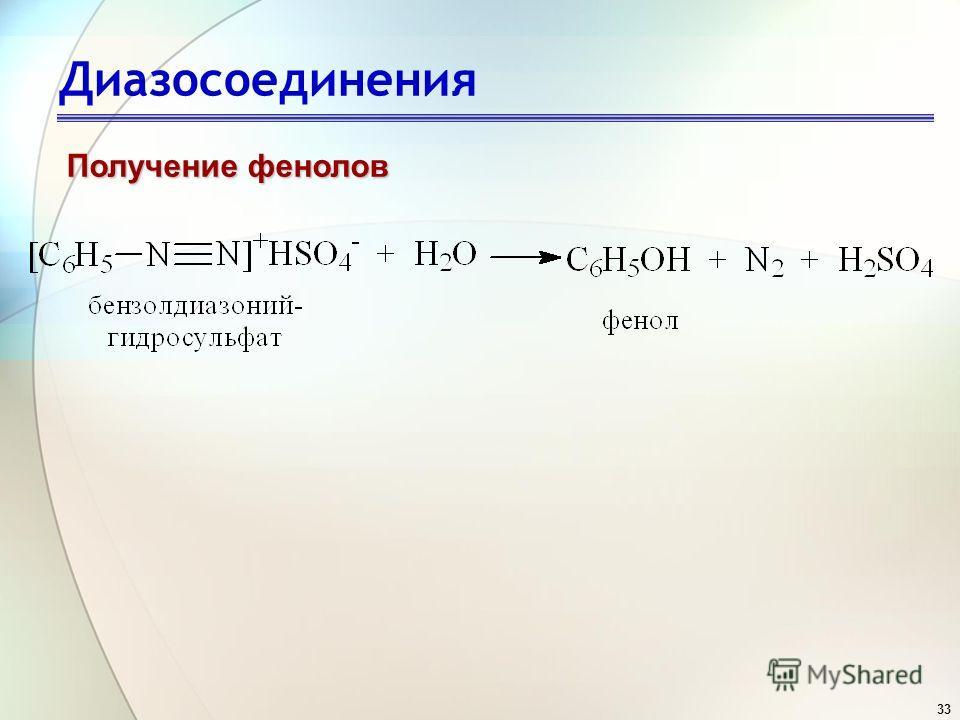 33 Диазосоединения Получение фенолов