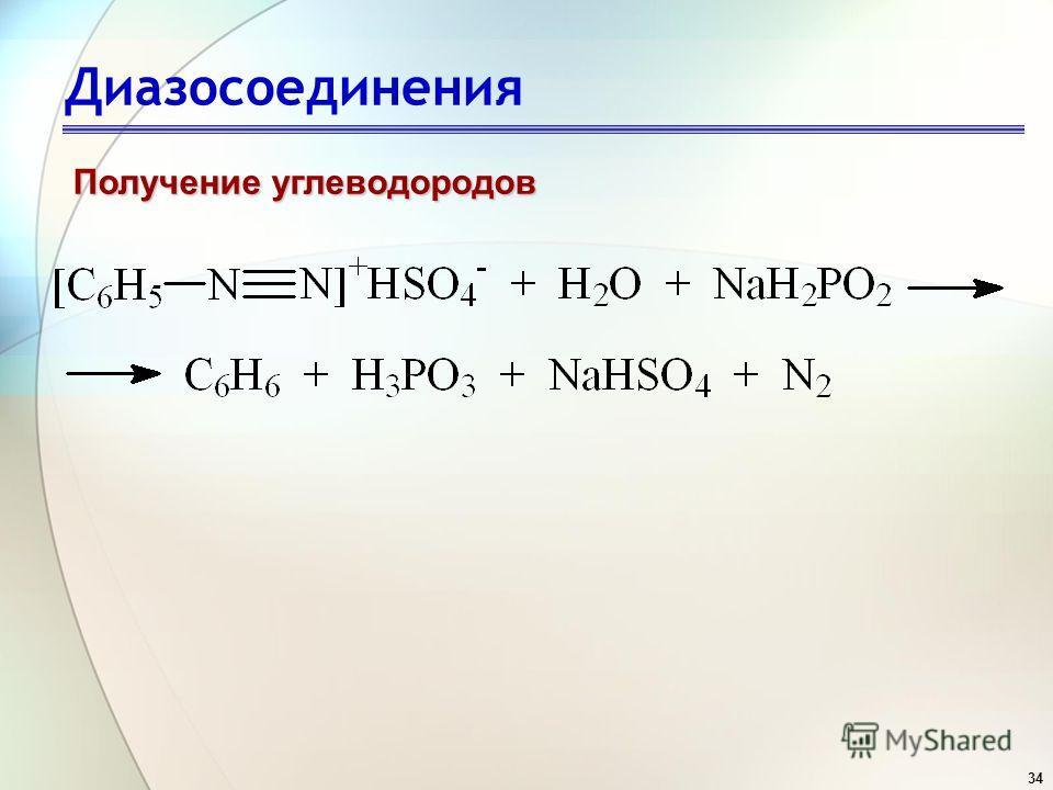 34 Диазосоединения Получение углеводородов