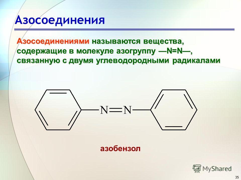 35 Азосоединения Азосоединениями называются вещества, содержащие в молекуле азогруппу N=N, связанную с двумя углеводородными радикалами азобензол