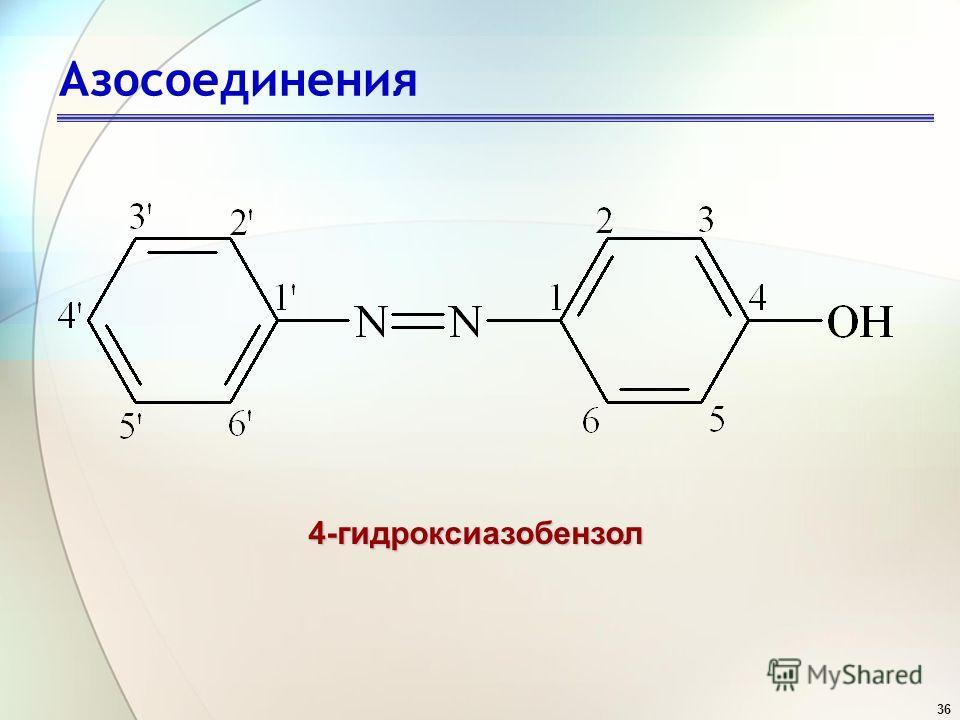 36 Азосоединения 4-гидроксиазобензол