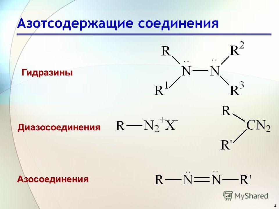 4 Азотсодержащие соединения Диазосоединения Гидразины Азосоединения