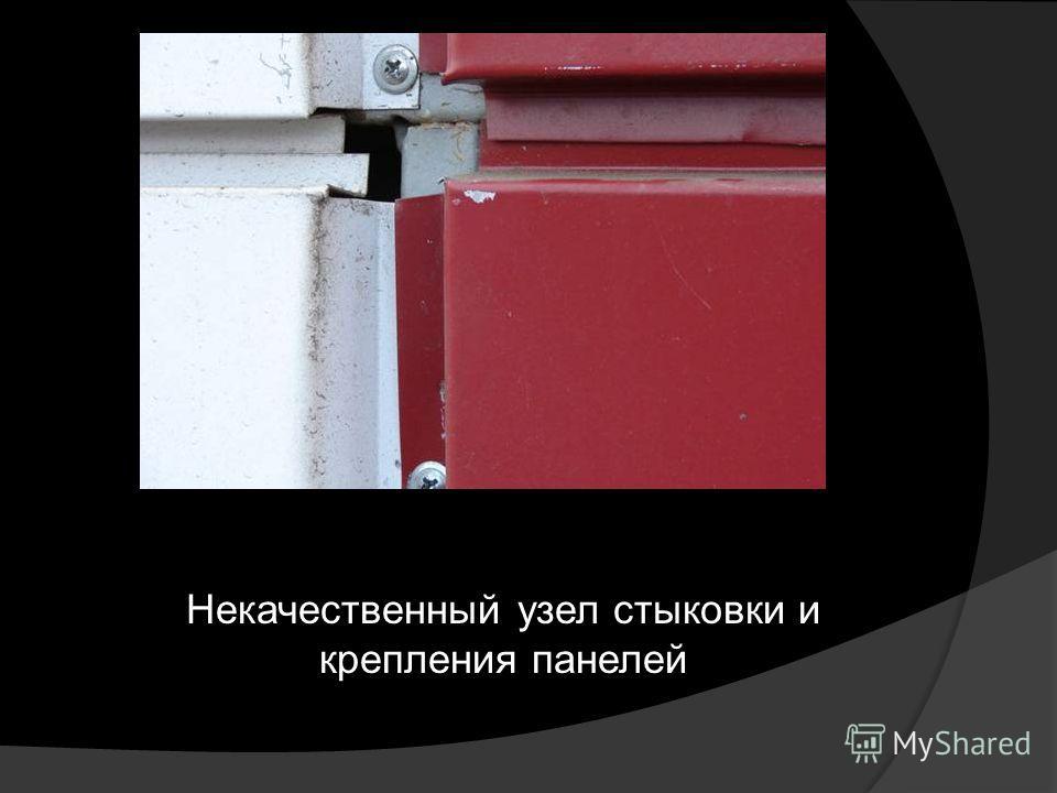 Некачественный узел стыковки и крепления панелей