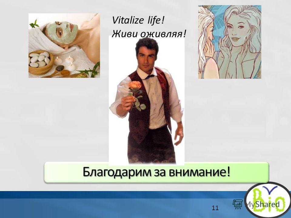 11 Благодарим за внимание! Vitalize life! Живи оживляя!