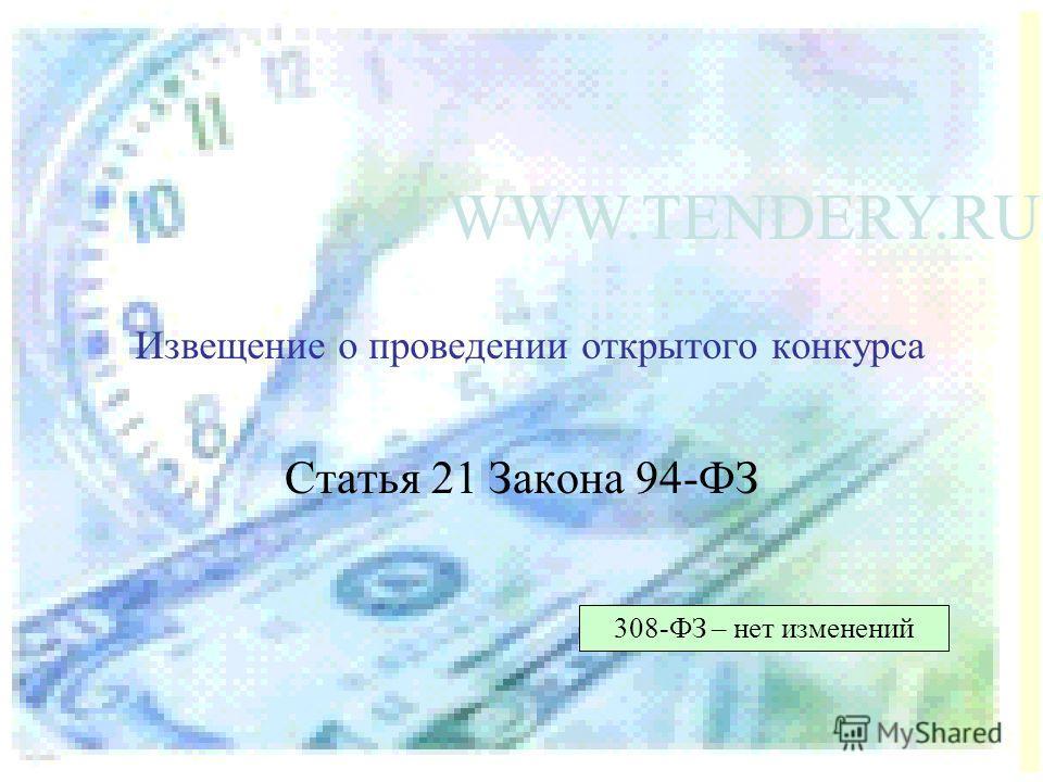 Извещение о проведении открытого конкурса Статья 21 Закона 94-ФЗ 308-ФЗ – нет изменений