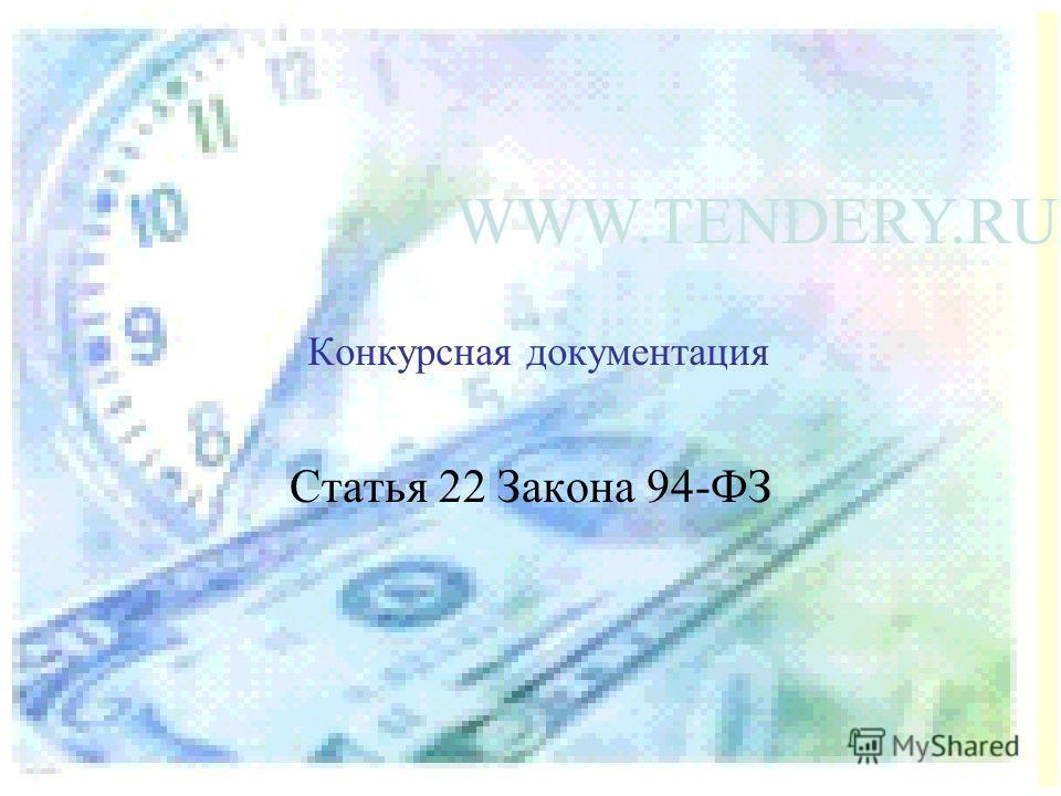 Конкурсная документация Статья 22 Закона 94-ФЗ
